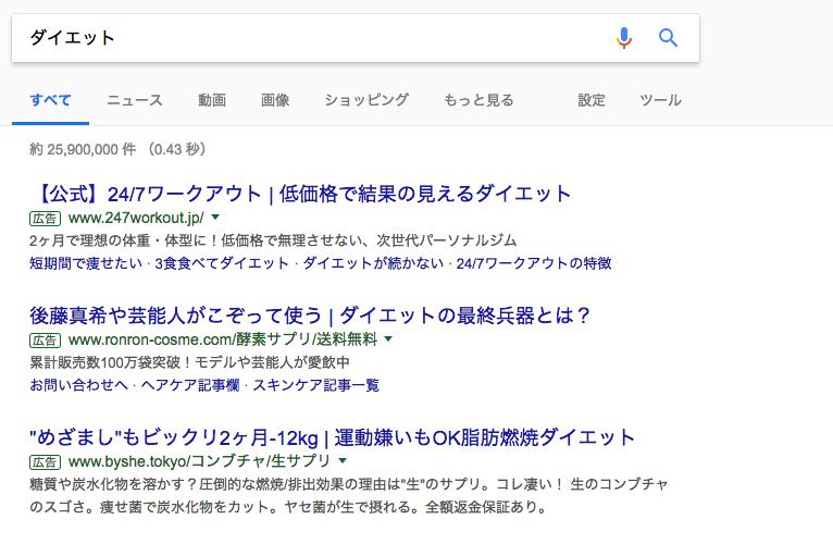 リスティング(検索連動型)広告