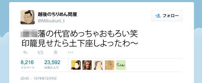 twitterの画面イメージ