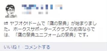 Facebookの画面イメージ