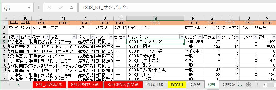 「*~」を使用した条件指定の参照データQ列