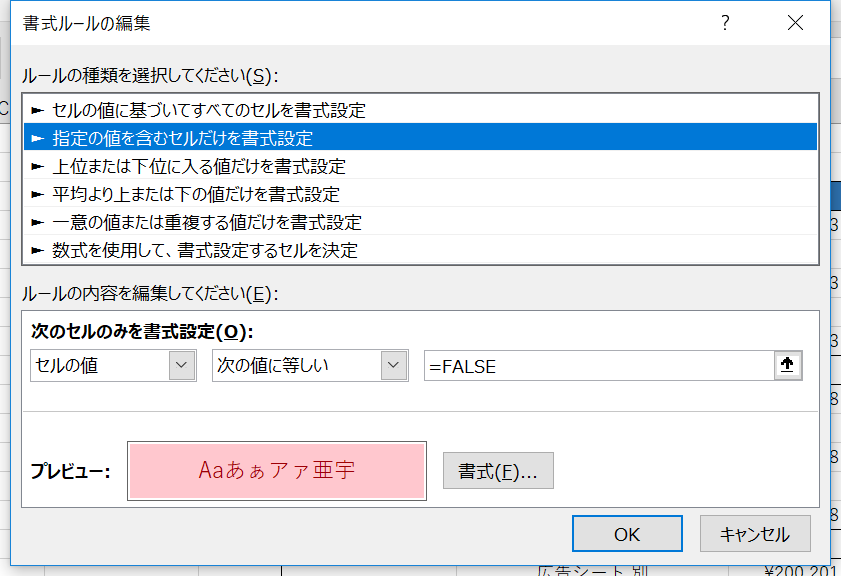 FALSEの場合にセルの色を変える条件付き書式のルール設定