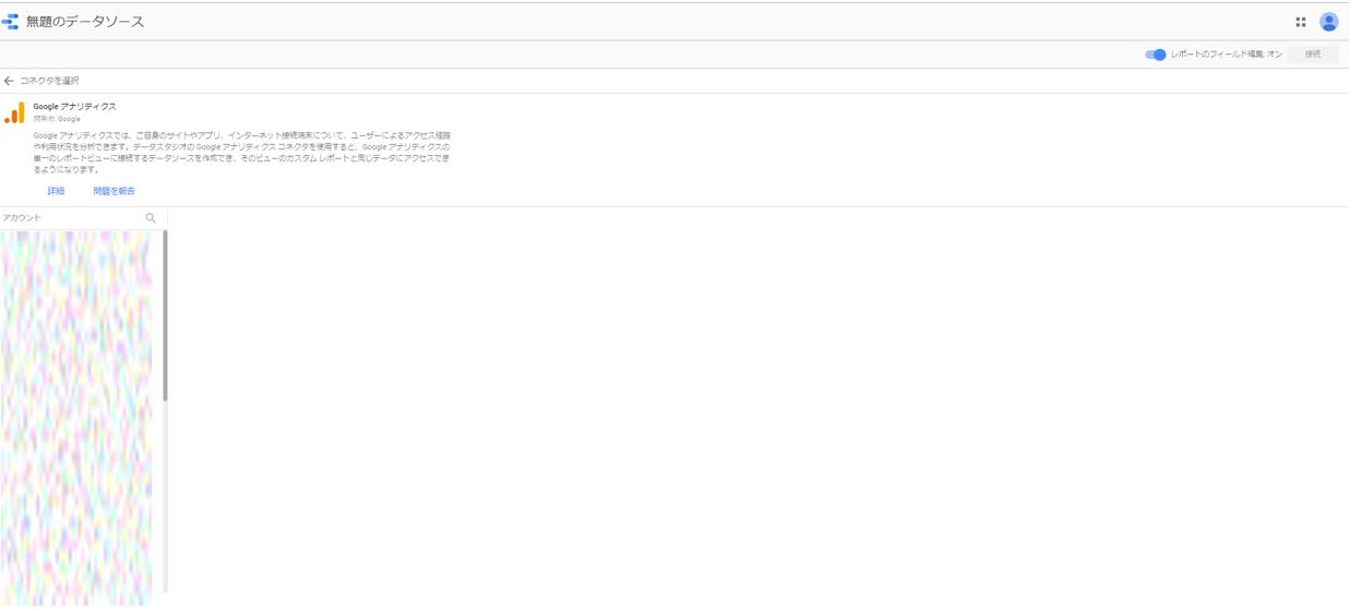 Googleアナリティクスアカウントの一覧