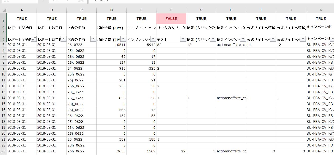 EXACT関数による貼付シートのデータ貼付時の正誤確認