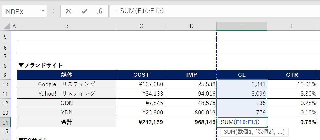 SUM関数による合計値計算