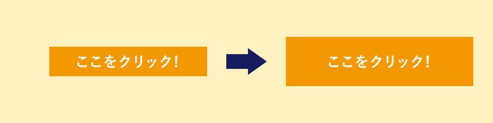 CVRを上げるデザインの方法 手順1