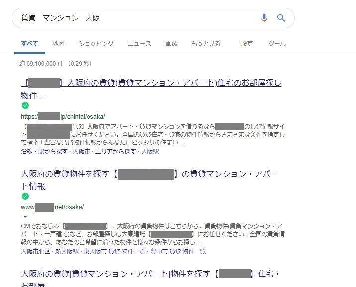 「賃貸 マンション 大阪」でのGoogle検索結果