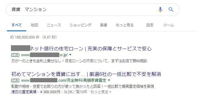 「賃貸 マンション」でGoogleに出稿している競合広告