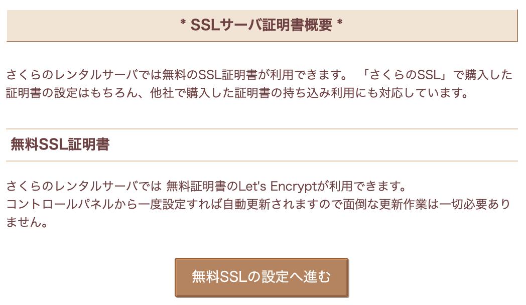 さくらインターネットのSSLサーバ証明書概要ページ