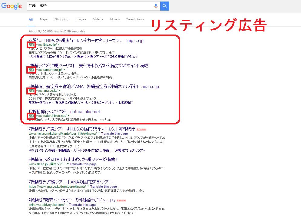 検索結果のリスティング広告