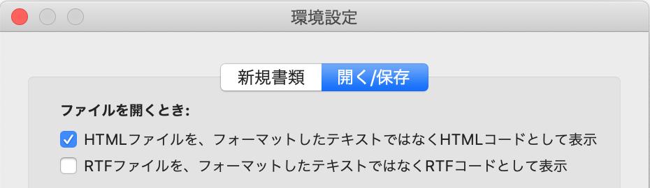 ファイルを開くときの設定