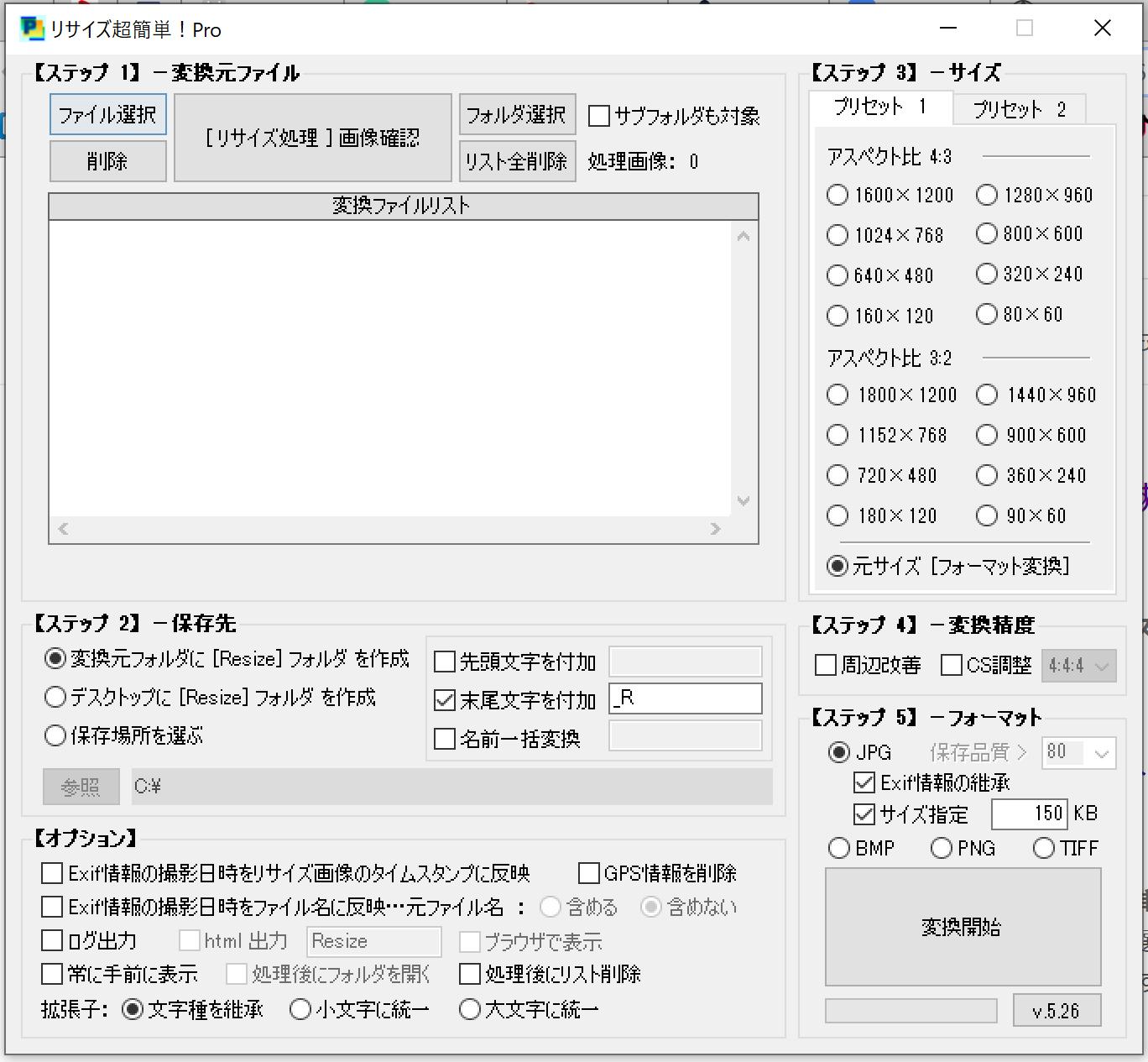 リサイズ超簡単 Proのイメージ画像