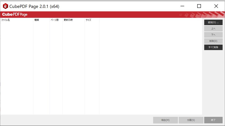 CubePDFのイメージ画像